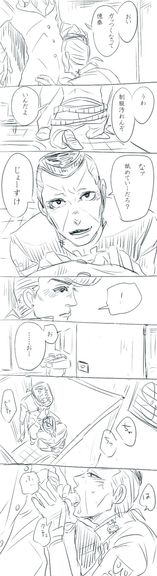 refrence that is jojo a Yo-kai watch whisper